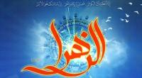 کتاب شناسی خطبه های حضرت فاطمه زهرا علیها السلام خطبه بانوی اسلام علیها السلام در بستر شهادت، از جمله یادگارهای باعظمتی است که از آن حضرت علیها السلام باقی مانده […]