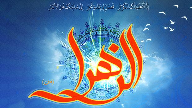 نورانی شدن مکه و جهان با نور ولادت فاطمه علیها السلام کرامت دیگری که برای آن بانوی بزرگ اسلام ذکر شده، این است که چون آن مولود مقدس پا به […]