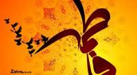 اسوه پذیری از سیره حضرت فاطمه زهرا سلام الله علیها امام باقر(علیه السلام): … و یجی والله ثلاث مائه و بضعه عشر رجلاً فیهم خمسون امرئه یجتمعون بمکه سوگند به […]