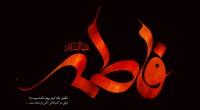 اشارهسیر کوتاهی داریم در روند زندگی تاریخی حضرت زهرا علیهاالسلام از آغاز تا فرجام و در این سیر در بستر تعلیمات روایی و دینی حرکت می کنیم و آموزه های […]