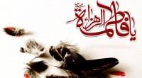 آراستگى و معطر بودن حضرت زهرا (س) براى همسر براى زن در رسیدگى به وضع ظاهریش به خاطر همسرش سزاوار نیست که به خود و سر و وضعش نرسد ولو […]